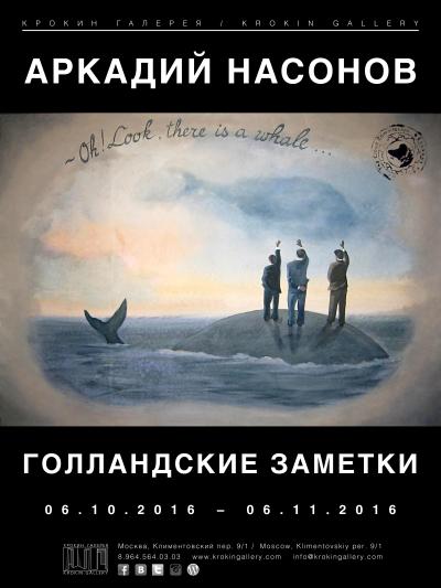 300x400_Насонов_NEW.jpg