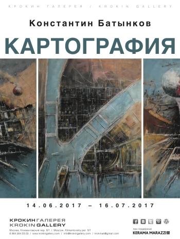 300x400_Батынков_2.jpg