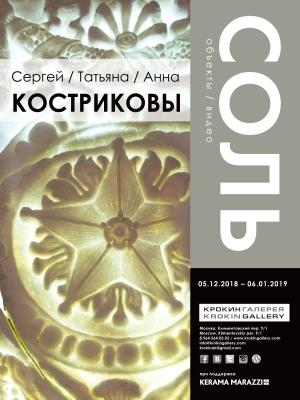 30х40 Плакат Костриковы.jpg